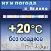 Ну и погода в Белово - Поминутный прогноз погоды